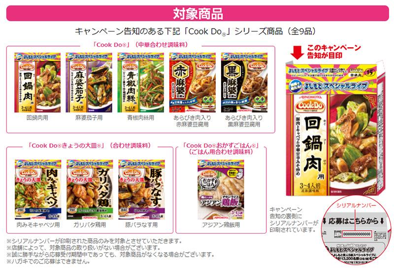 味の素クックドゥ 2017夏の吉本お笑い懸賞キャンペーン対象商品