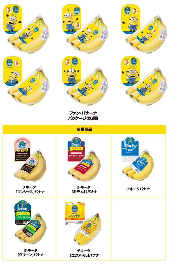チキータバナナ 2017夏のミニオンズ懸賞キャンペーン対象商品
