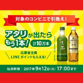 生茶 午後ティー無糖 コンビニ引換 懸賞2017夏