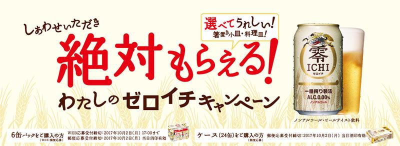 キリン 零ICHI ゼロイチ 絶対もらえる懸賞キャンペーン 2017夏