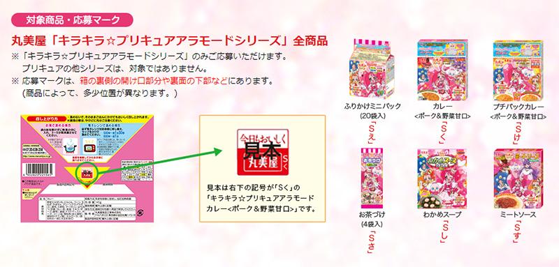 丸美屋 プリキュア懸賞キャンペーン2017 対象商品