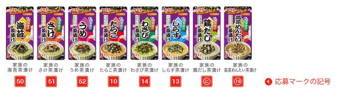 丸美屋 お茶漬け 2017年の懸賞キャンペーン 対象商品