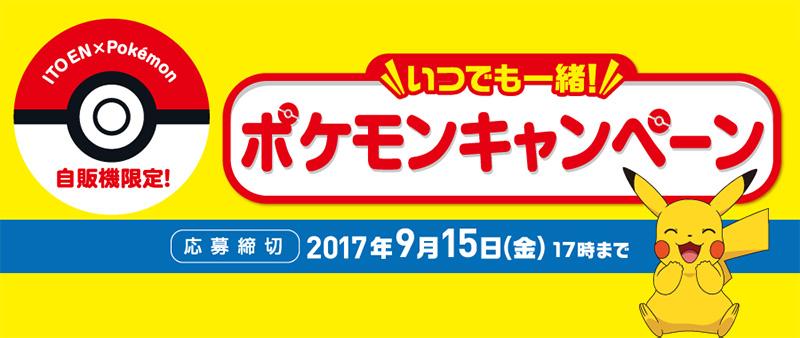 伊藤園 ポケモン懸賞キャンペーン2017夏