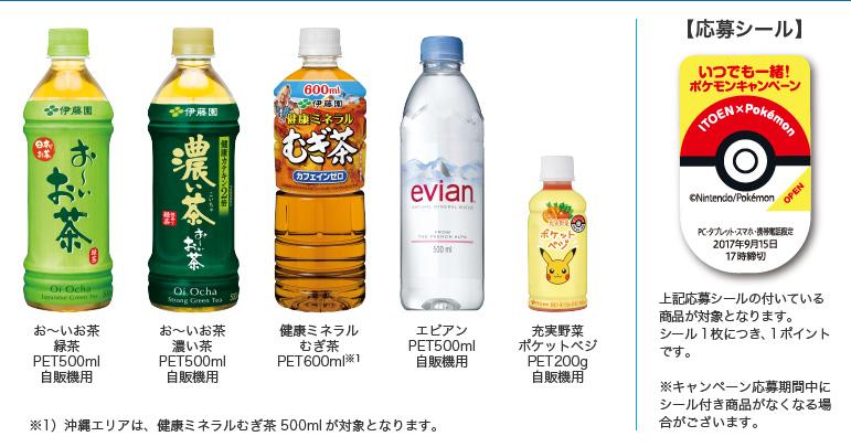 伊藤園 自販機限定 ポケモン懸賞キャンペーン2017夏 対象商品