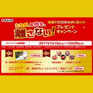 エバラ焼肉のタレ 黄金の味 2017懸賞キャンペーン