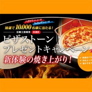 石窯工房 2017夏のピザストーン懸賞キャンペーン