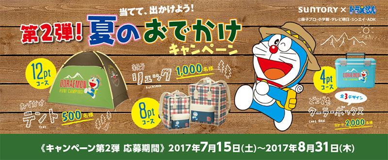 サントリー 2017夏 ドラえもん懸賞 第2弾