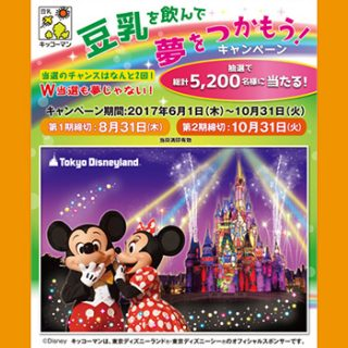 キッコーマン豆乳 ディズニー懸賞キャンペーン2017