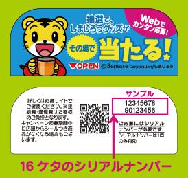 野菜生活100 しまじろう懸賞キャンペーン2017 専用応募シール