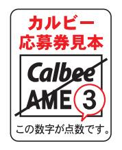 カルビーかっぱえびせん 2017夏秋 懸賞キャンペーン 応募券