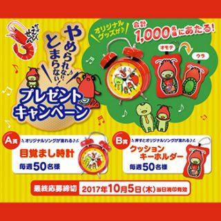 カルビーかっぱえびせん 2017夏秋 懸賞キャンペーン