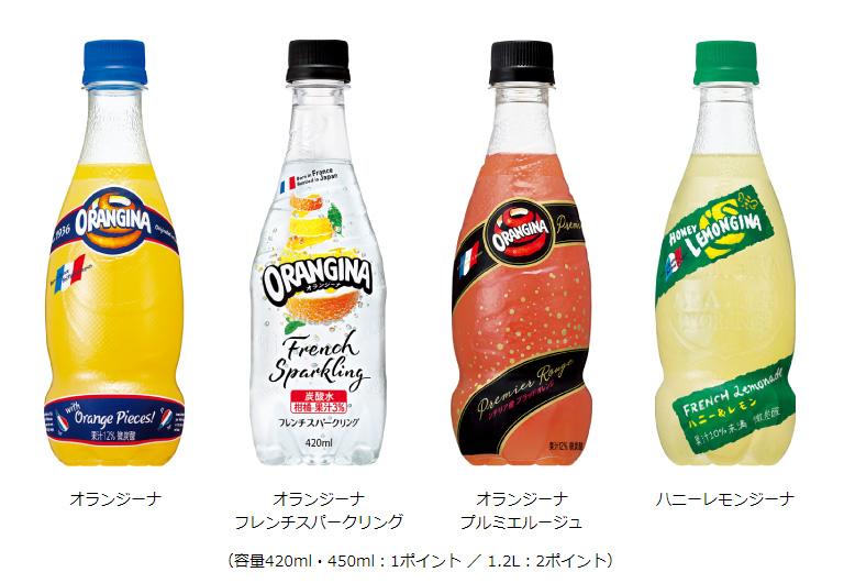 オランジーナ 2017夏の懸賞キャンペーン 対象商品