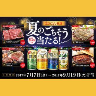 クリアアサヒ 2017夏 ダンチュウ懸賞キャンペーン