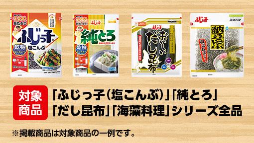 フジッコ ふじっ子 2017クッキング懸賞キャンペーン 対象商品