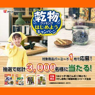 フジッコ ふじっ子 2017クッキング懸賞キャンペーン