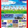 ビックカメラ 2017夏 藤子・F・不二雄キャンペーン