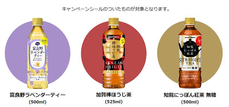 ポッカサッポロ ことりっぷスイーツ懸賞キャンペーン2017対象商品