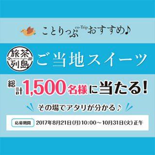 ポッカサッポロ ことりっぷスイーツ懸賞キャンペーン