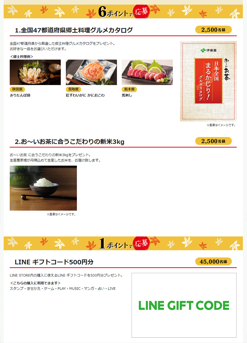 伊藤園 お~いお茶 2017秋の懸賞キャンペーン プレゼント懸賞品
