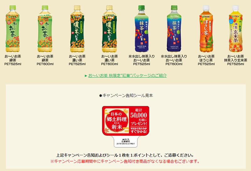 伊藤園 お~いお茶 2017秋の懸賞キャンペーン 対象商品