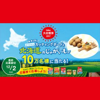 カルビー大収穫祭 2017懸賞キャンペーン