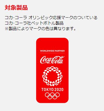 コカ・コーラ 東京オリンピック懸賞キャンペーン2017 対象商品 応募マーク