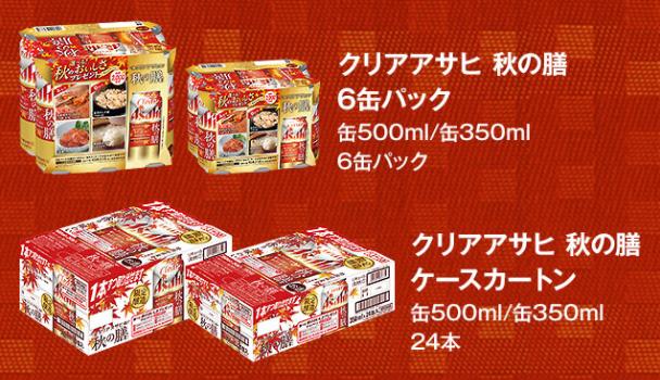 クリアアサヒ 秋の膳 2017秋懸賞キャンペーン対象商品