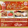 クリアアサヒ 秋の膳 2017秋懸賞キャンペーン