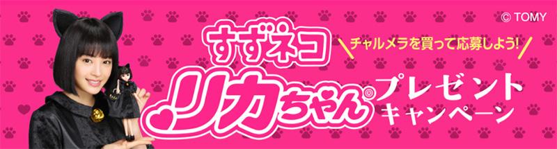 明星チャルメラ 2017広瀬すず黒ネコ懸賞キャンペーン
