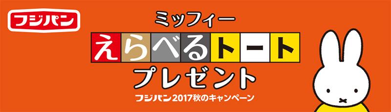 フジパン 2017秋 ミッフィートート 全プレ懸賞キャンペーン