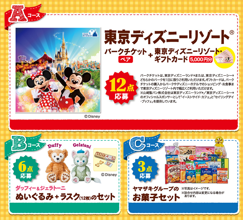 ヤマザキ 2017秋のパン祭り 懸賞キャンペーン プレゼント懸賞品