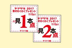 ヤマザキ 2017秋のパン祭り 懸賞キャンペーン 応募券
