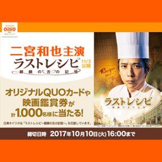 日清オイリオ 2017秋 二宮和也 懸賞キャンペーン