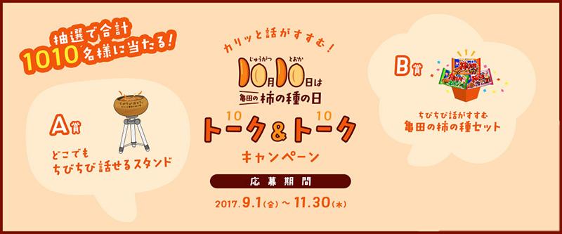 亀田製菓 2017秋の柿の種の日 懸賞キャンペーン
