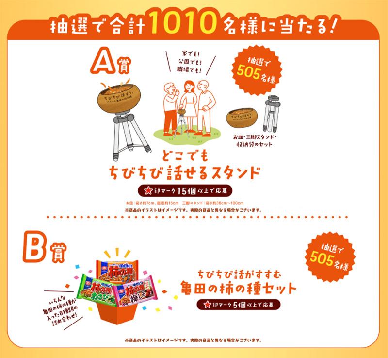 亀田製菓 2017秋の柿の種の日 懸賞キャンペーン プレゼント懸賞品