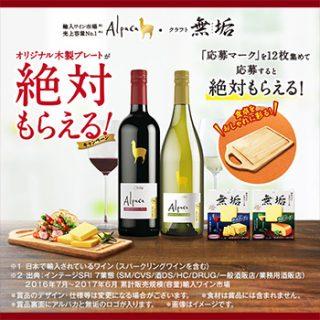 チリワイン アルパカ クラフトチーズ無垢 2017懸賞