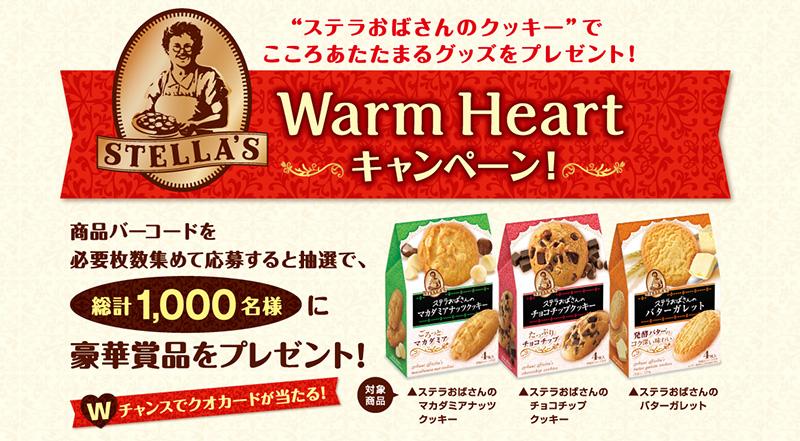 森永 ステラおばさんのクッキー2017懸賞キャンペーン