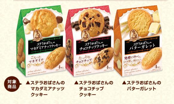 森永 ステラおばさんのクッキー2017懸賞キャンペーン対象商品