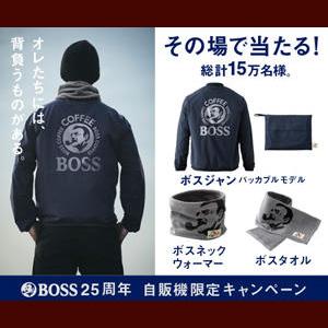 BOSS ボス 2017秋 自販機限定キャンペーン