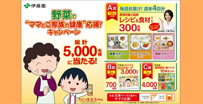 伊藤園 充実野菜 2017秋 ちびまる子ちゃん懸賞キャンペーン