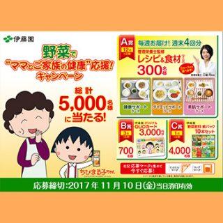 伊藤園 充実野菜 2017秋 ちびまる子ちゃん懸賞