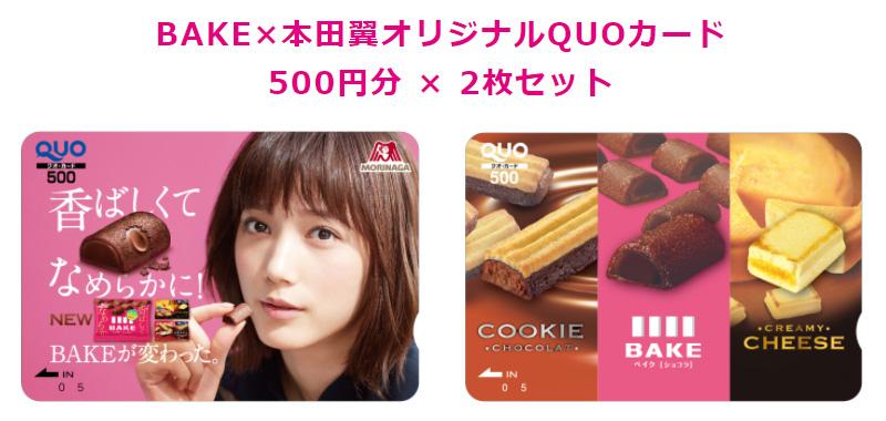 ベイク BAKE 2017~18 本田翼 懸賞キャンペーン プレゼント懸賞品