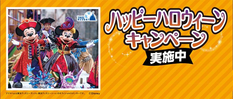プリマハム 香薫 2017秋のディズニー懸賞キャンペーン