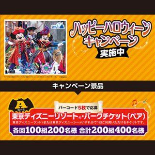 プリマ 香薫 2017秋のディズニー懸賞キャンペーン
