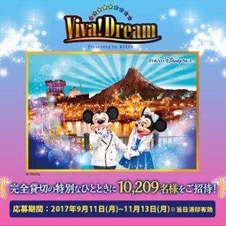 キリン 2017秋のディズニー懸賞キャンペーン