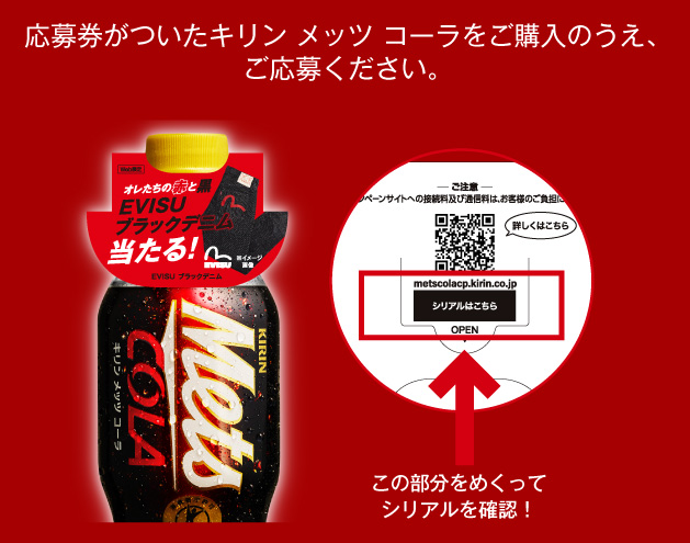 キリン メッツコーラ 2017秋の懸賞キャンペーン 応募方法