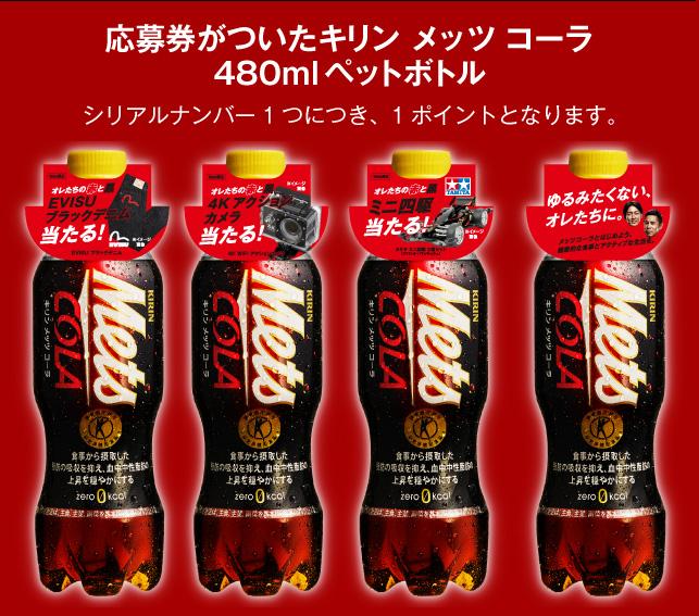 キリン メッツコーラ 2017秋の懸賞キャンペーン 対象商品