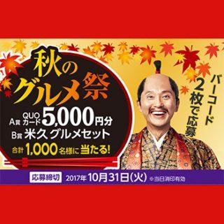 米久 ごてあらポー 2017秋懸賞キャンペーン