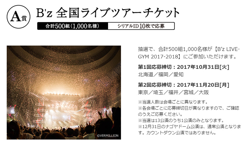 UCC ブラック無糖 B'zライブ2017懸賞キャンペーン プレゼント懸賞品 A賞