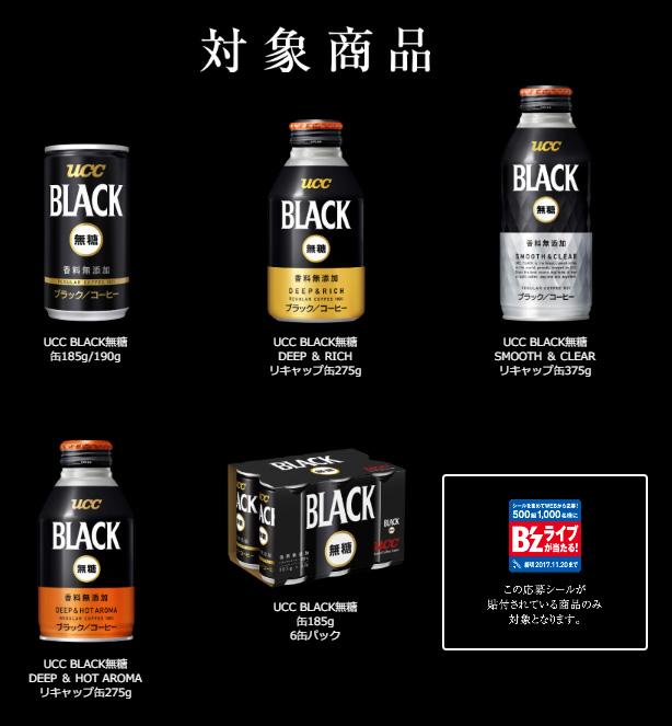 UCC ブラック無糖 B'zライブ2017懸賞キャンペーン対象商品
